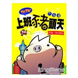 Mr.Pig4:上班豬頭天