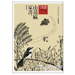 山黃麻家書 (增修版)