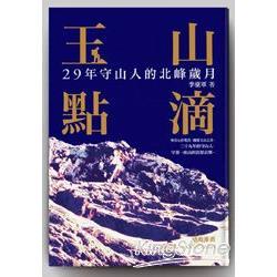 玉山點滴: 29年守山人的北峰歲月
