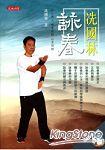 冼國林 詠春(附DVD)