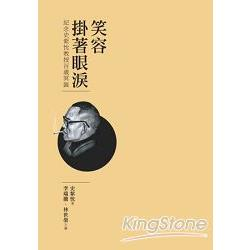 笑容掛著眼淚:紀念史紫忱教授百歲冥誕