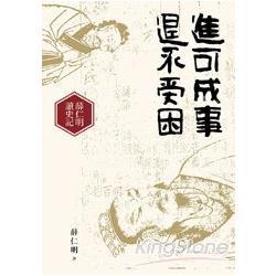 進可成事,退不受困:薛仁明讀史記