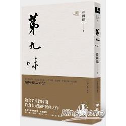 第九味(10週年經典珍藏版)