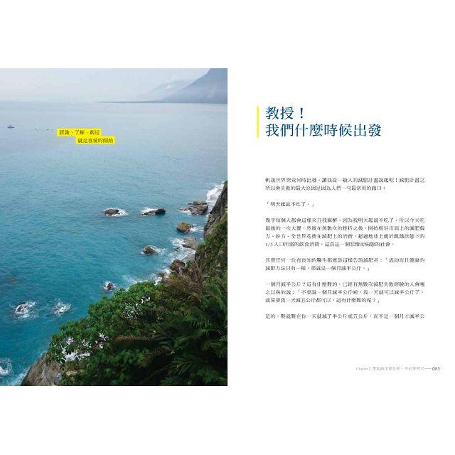 夢想海洋:拖鞋教授與16名海洋背包客熱血航海勇氣之路