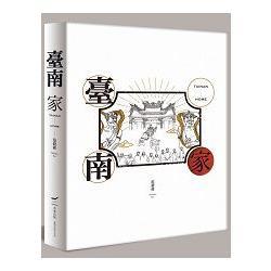 臺南-家(藝術書盒典藏版)