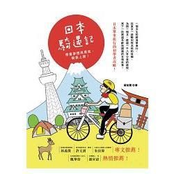 日本騎遇記:帶著夢想與勇氣,騎乘上路!