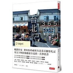 台北365:春夏篇-每天在台北發現一件美好!(第1本依時序集結好文美照、私房景點的在地人導覽書)