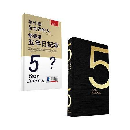 為什麼全世界的人都愛用五年日記本(經典版)(附贈五年日記本)