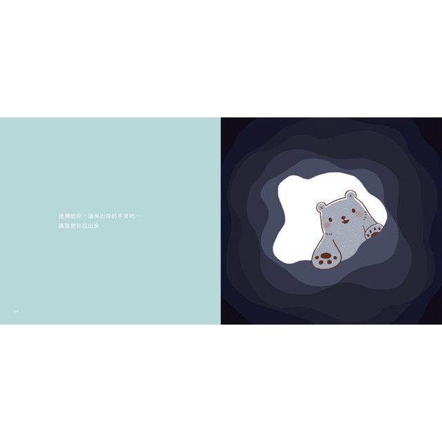 有熊真好:白白與你相遇的每一天