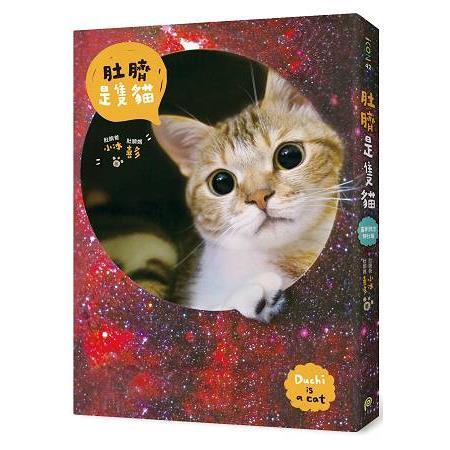 肚臍是隻貓(首刷限定特仕版內含喵星人收藏書盒+2017年CD盒桌曆+聖誕貓PVC夾鏈袋等6大超值贈禮)