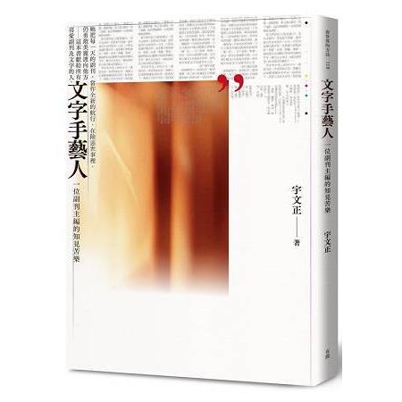 文字手藝人 :  一位副刊主編的知見苦樂 /