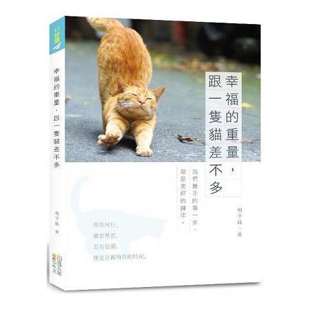 幸福的重量,跟一隻貓差不多:我們攜手的每一步,都是美好的腳印