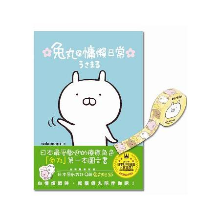 兔丸的慵懶日常(附贈全球獨家授權限量甜蜜蜜紙膠帶)