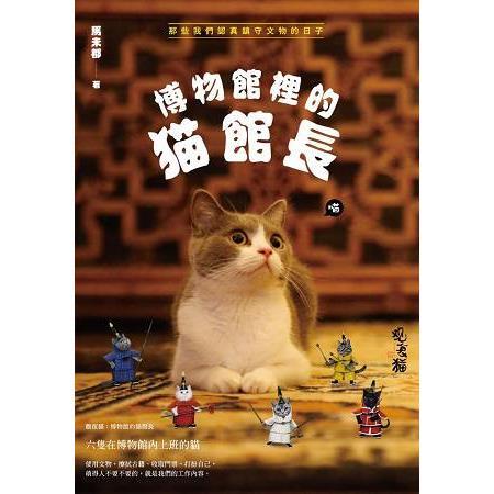 博物館裡的貓館長:那些我們認真鎮守文物的日子