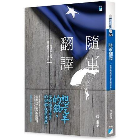 隨軍翻譯:一本聯合國維和部隊隨軍翻譯者的文化筆記