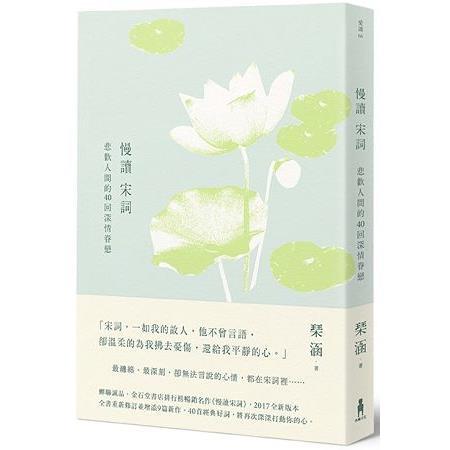慢讀宋詞 :  悲歡人間的40回深情眷戀 /