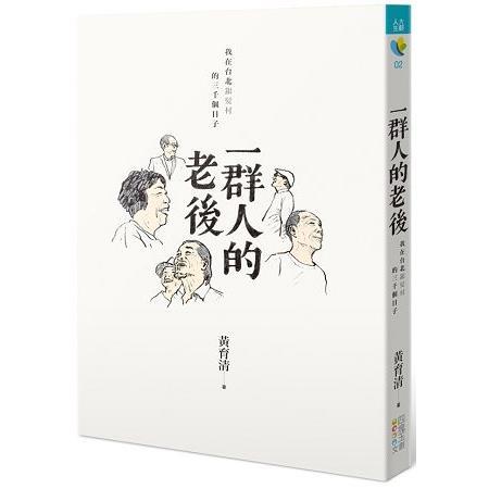 一群人的老後:我在台北銀髮村的三千個日子