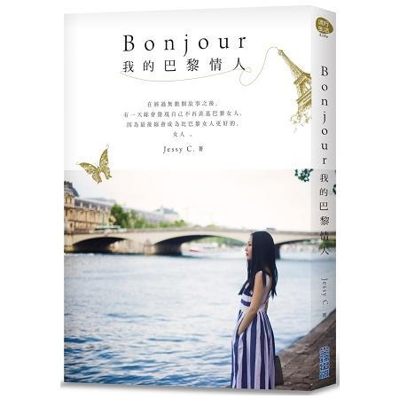 Bonjour 我的巴黎情人