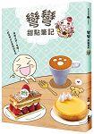 彎彎甜點筆記:彎風正甜!來喔~一起發現台北美味甜食店