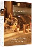 小小小生活:袖珍,貓,致消逝的年代與記憶