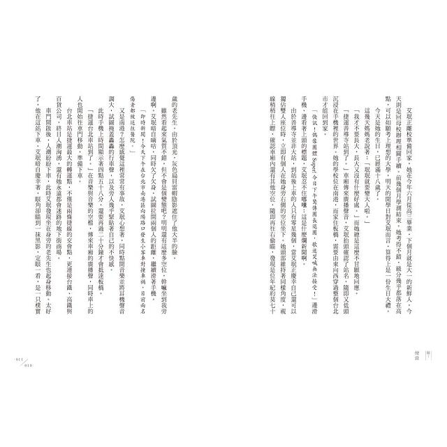 遺憾收納員【療癒加贈:收納遺憾.讀寫本】