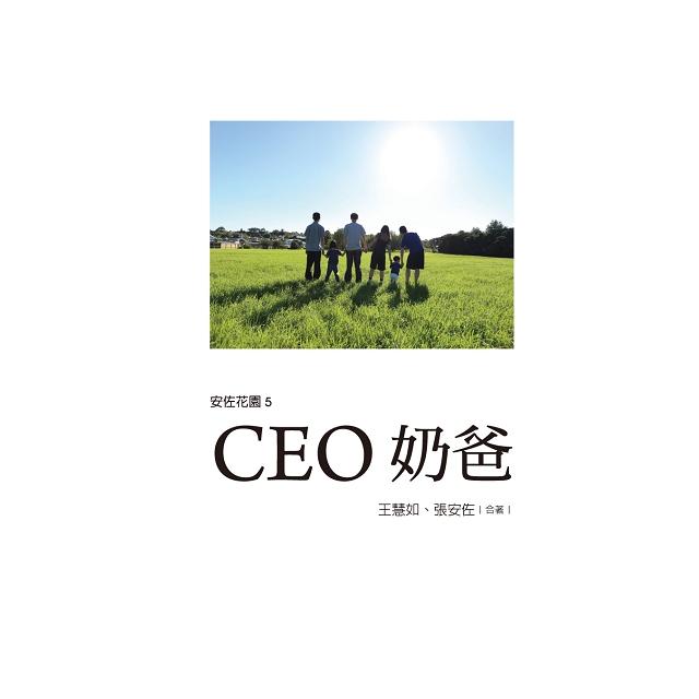 安佐花園5:CEO奶爸