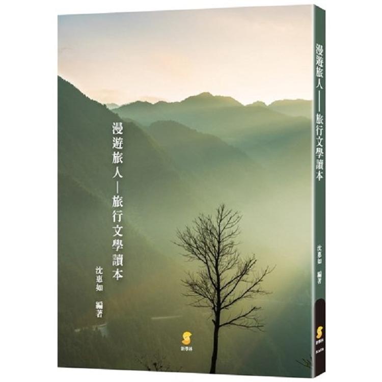漫遊旅人—旅行文學讀本