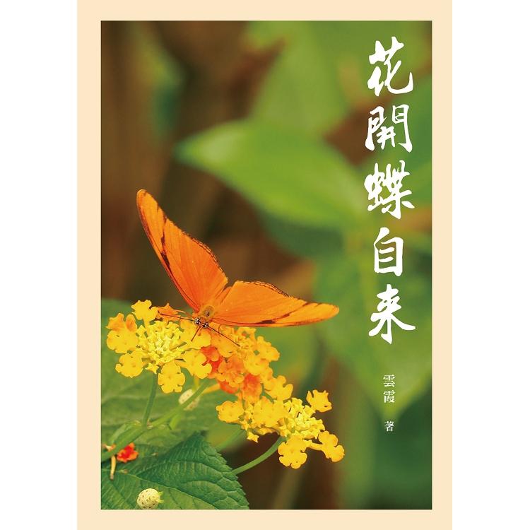 花開蝶自來:雲霞文集