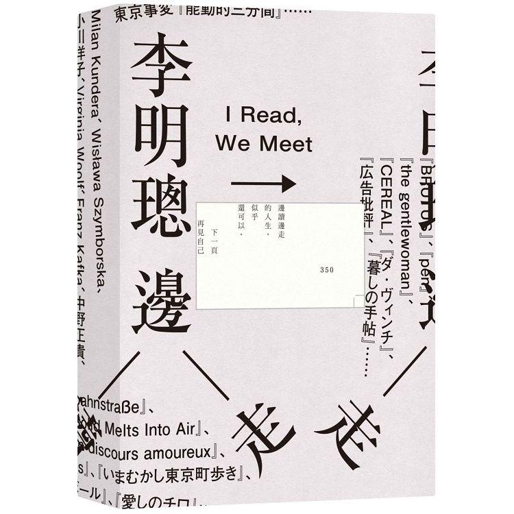 邊讀 邊走 =I read, we me...,另開新視窗