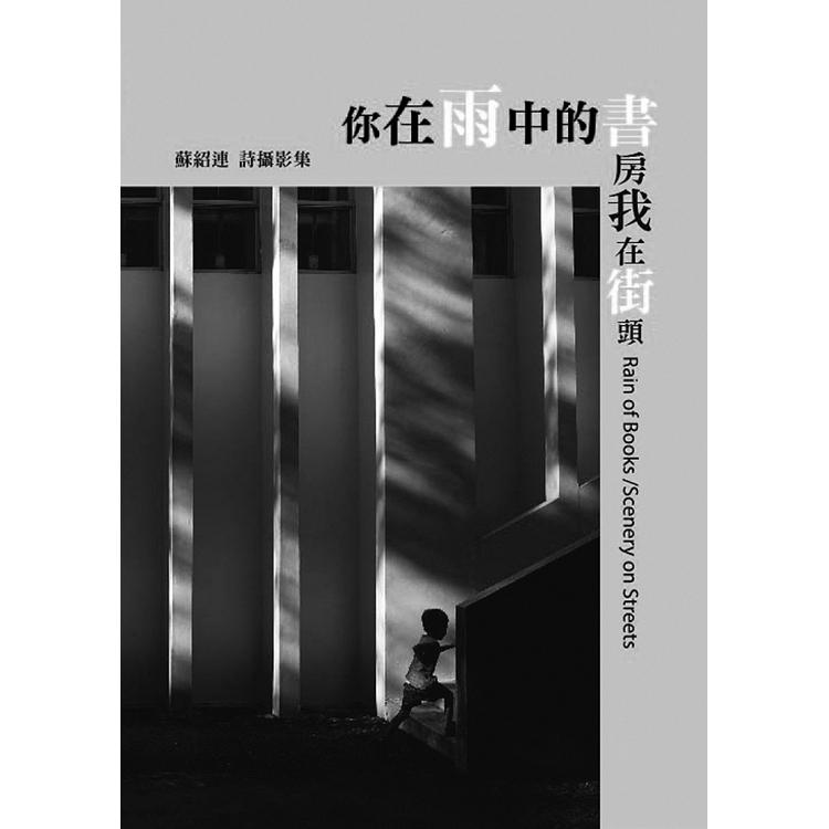 你在雨中的書房,我在街頭:蘇紹連詩攝影集