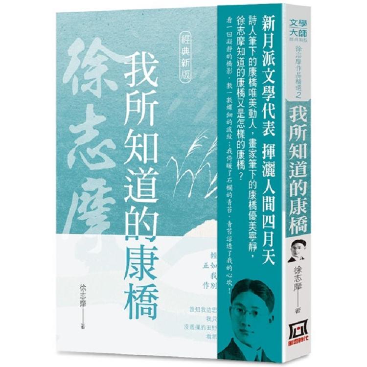 徐志摩作品精選2: 我所知道的康橋【經典新版】