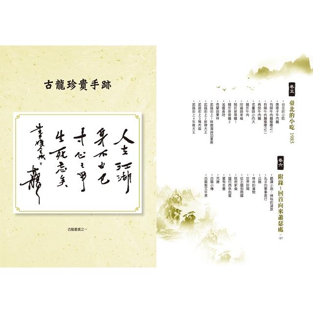 典藏古龍之2:古龍散文全集-葫蘆與劍 人在江湖