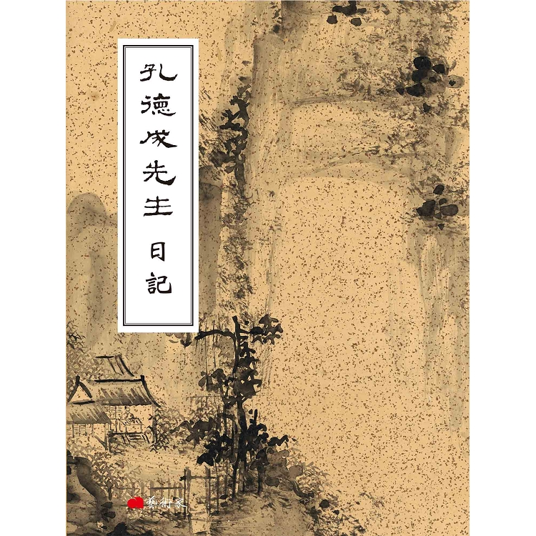 孔德成先生日記