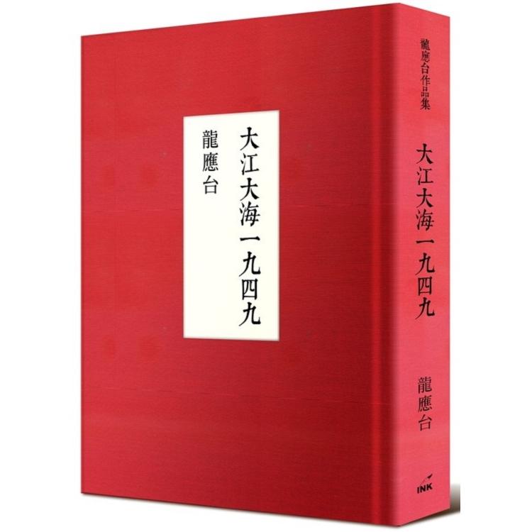 大江大海一九四九 (十週年紀念版)