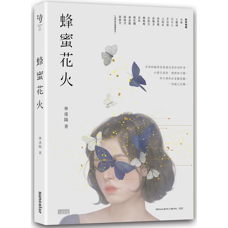 蜂蜜花火【致年少時光.限量插畫設計書衣典藏版】