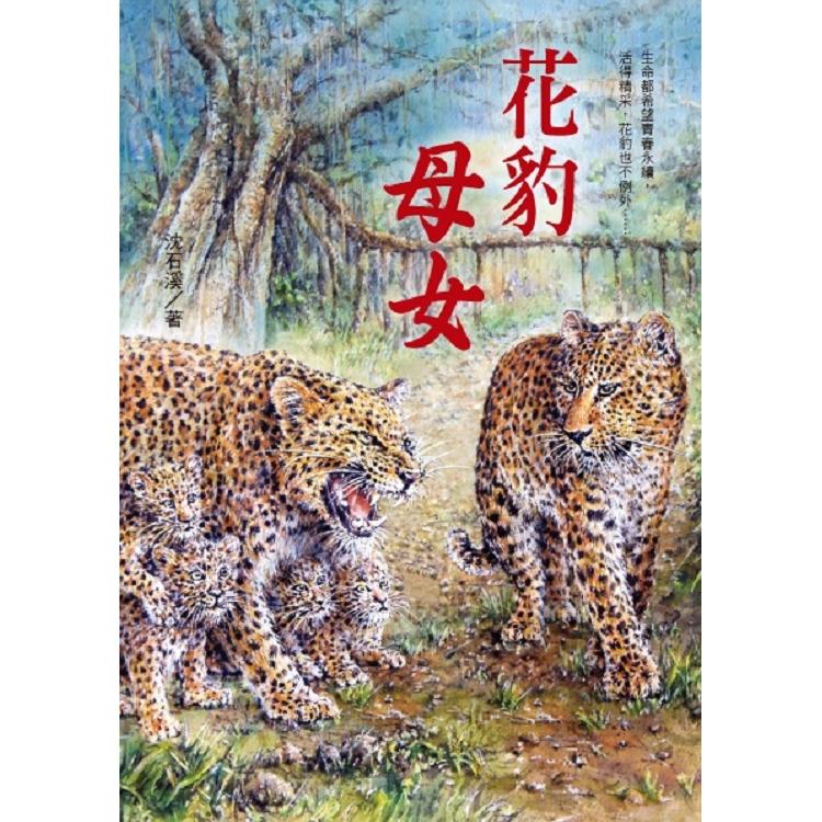 花豹母女:沈石溪動物小說
