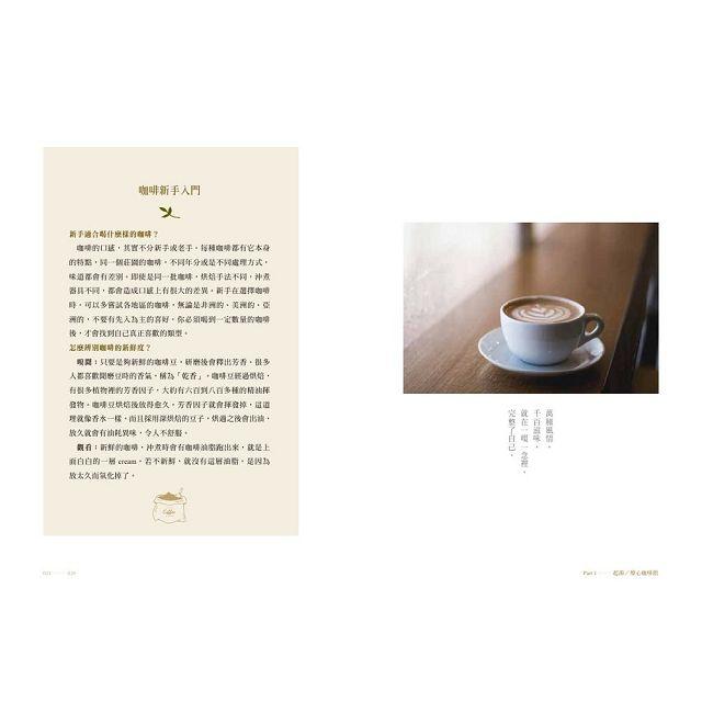 療心咖啡館:吳若權陪你杯測人生風味
