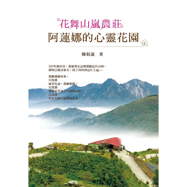 花舞山嵐農莊:阿蓮娜的心靈花園