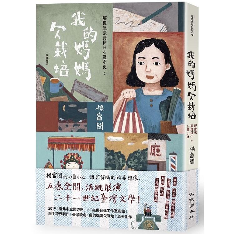 我的媽媽欠栽培:解嚴後臺灣囝仔心靈小史2(增訂新版)