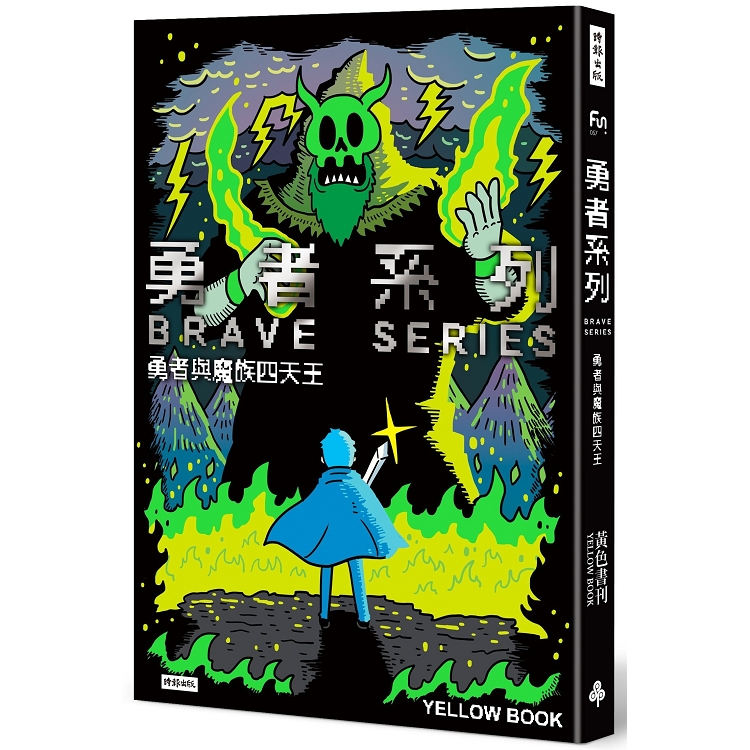 勇者系列/勇者與魔族四天王