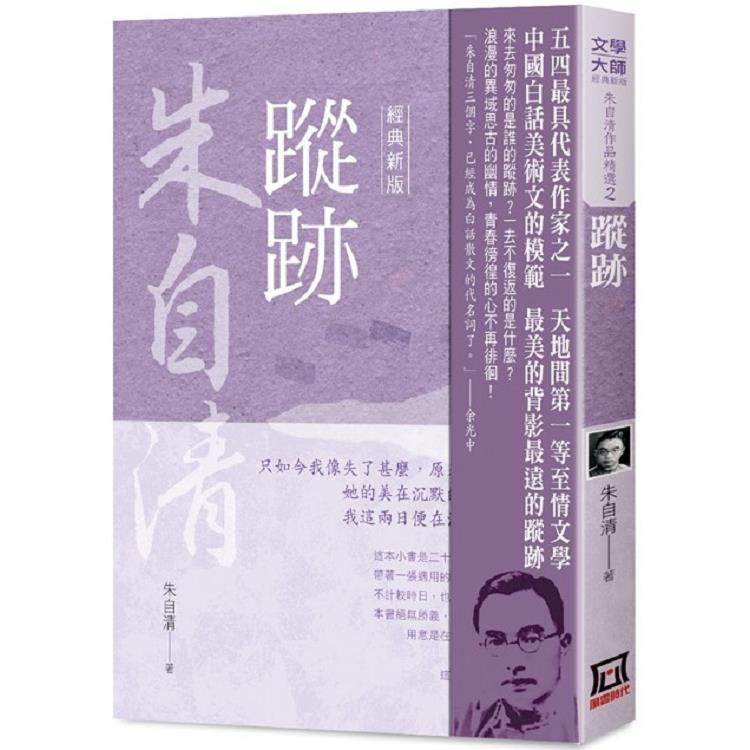 朱自清作品精選2:蹤跡【經典新版】