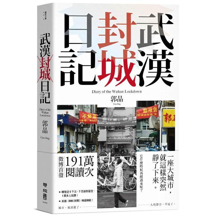 武漢封城日記 = Diary of the Wuhan lockdown