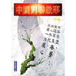 中國對聯故事 (下集)