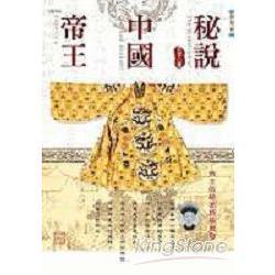秘說中國帝王