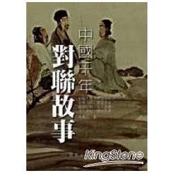中國千年對聯故事