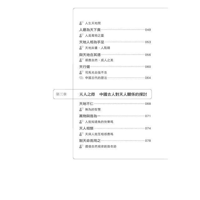 中華人文傳統精要.博學篇