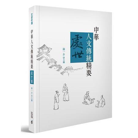 中華人文傳統精要.處世篇