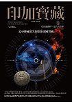 印加寶藏(卷2):亞馬遜叢林.遠古黃金球(完)