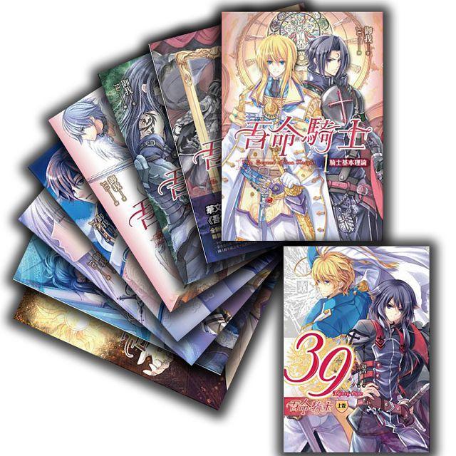 新版吾命騎士系列套書(送:小說《39(上卷) 吾命騎士》)