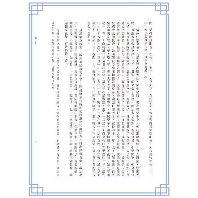 中國四大奇書 .水滸傳